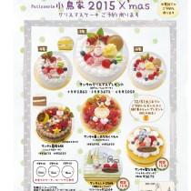 2015クリスマスケーキ