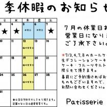 夏季休暇のお知らせ(実店舗用